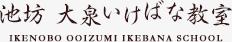 池坊 大泉いけばな教室 - IKENOBO OOIZUMI IKEBANA SCHOOL